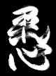 Yotsume Dojo