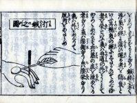 002 Shinkyu Chohoki Komoku (Slides)