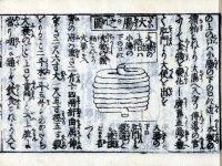 005 Shinkyu Chohoki Komoku (Slides)