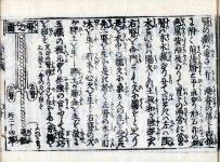 008 Shinkyu Chohoki Komoku (Slides)