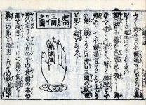 024 Shinkyu Chohoki Komoku (Slides)