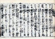 025 Shinkyu Chohoki Komoku (Slides)