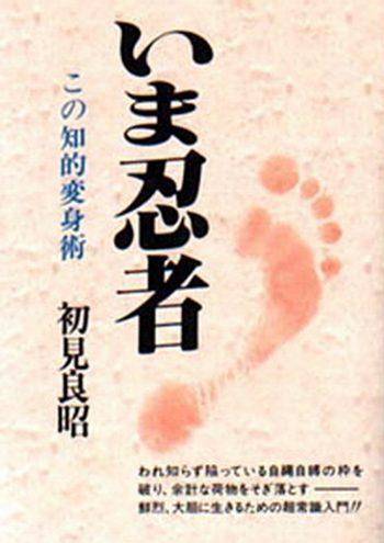Ima Ninja (New Cover)