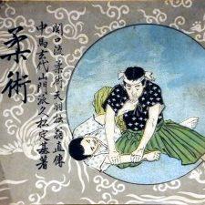 Sekiguchi-ryu Jujutsu Gokuhi Zukai 001