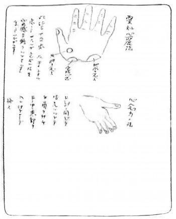 Shinshin no Maki 005