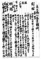 Takagi Yoshin-ryu Hatsumi SM