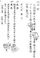 Tenchijin Ryaku no Maki SM